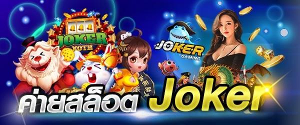 Joker123 รวมเกมสล็อตแนวเรื่องราวของตำนาน